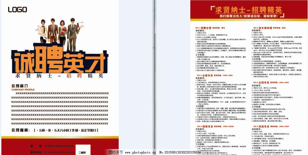 招聘宣传单 dm单图片_展板模板_广告设计_图行天下图库