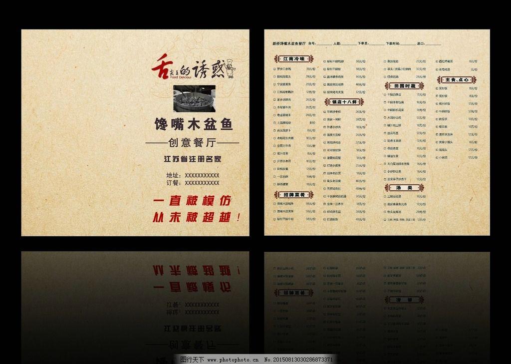 菜单单页图片_展板模板_广告设计_图行天下图库
