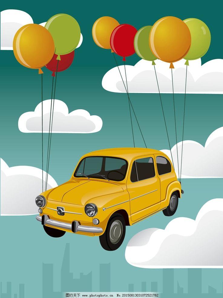 气球汽车矢量图图片