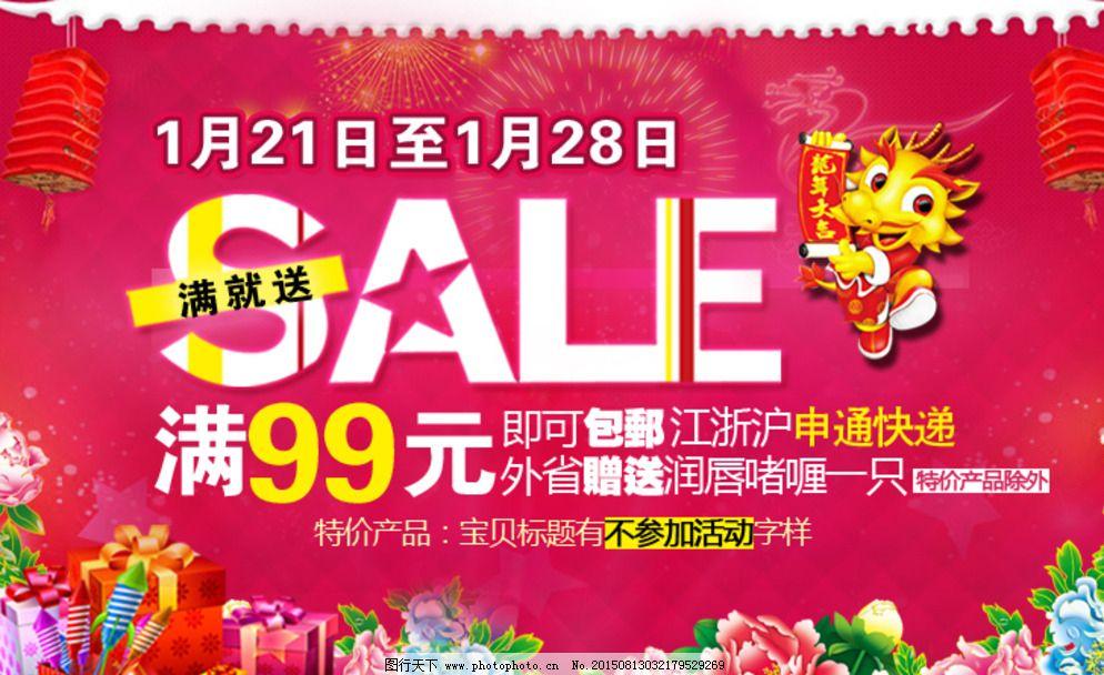 淘宝新年春节放假通知海报模板图片