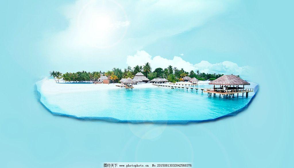 海岛 小岛 浮冰 沙滩 大海 茅屋 椰树 设计 psd分层素材 风景 72dpi p