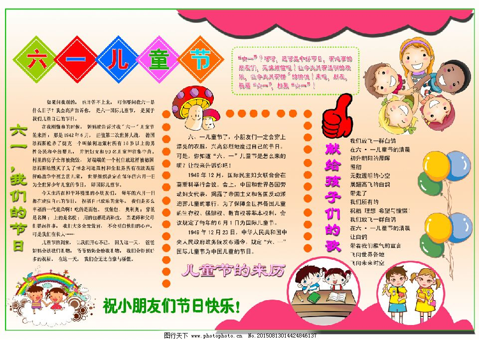 六一儿童节手抄报免费下载 小学生儿童节 小学生手抄报 儿童节手抄报