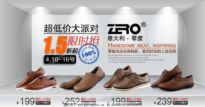 时尚男式皮鞋促销海报 时尚男式皮鞋促销海报免费下载 淘宝打折促销活动海报