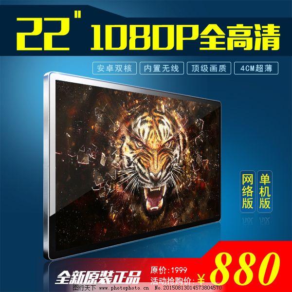 广告机电视机显示器淘宝天猫主图 广告机电视机显示器淘宝天猫主图免费下载