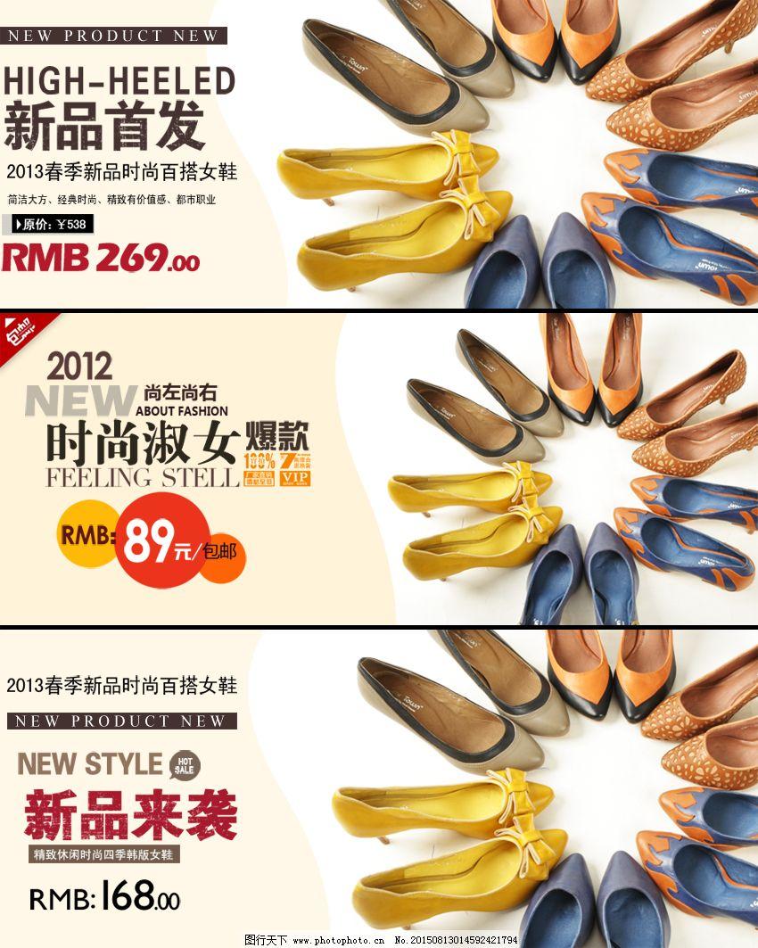 淘宝时尚女鞋促销海报