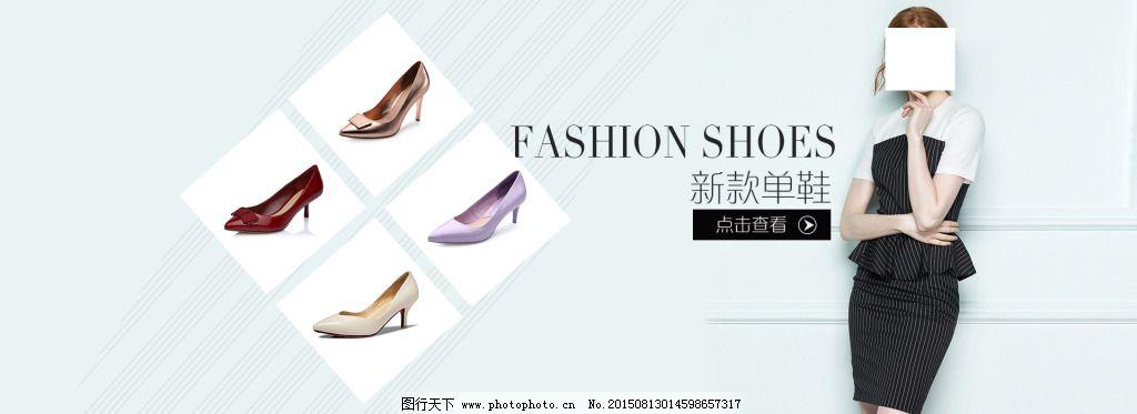 简约时尚大气女鞋海报设计