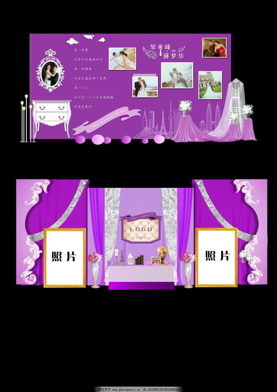 欧式风格婚庆免费下载 婚礼        紫色 婚礼        紫色 照片喷绘