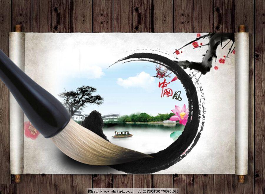 中国毛笔画