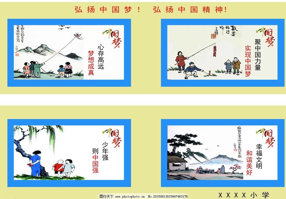 手绘稿 校园文化墙 中国梦