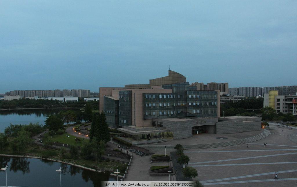 四川大学 图书馆 美丽 川大 江安校区 摄影 旅游摄影 国内旅游 72dpi