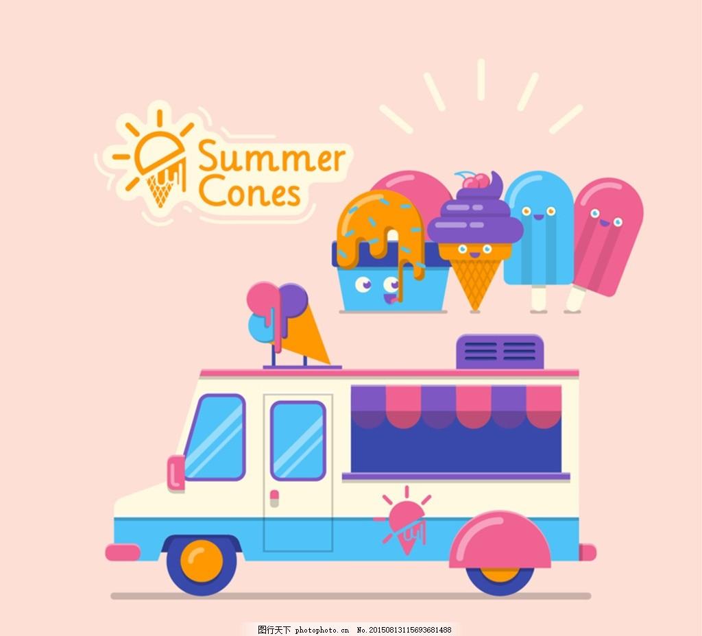 彩色冰淇淋车矢量素材 彩色 冰淇淋车 冰淇淋 甜品 甜点 美食 美味