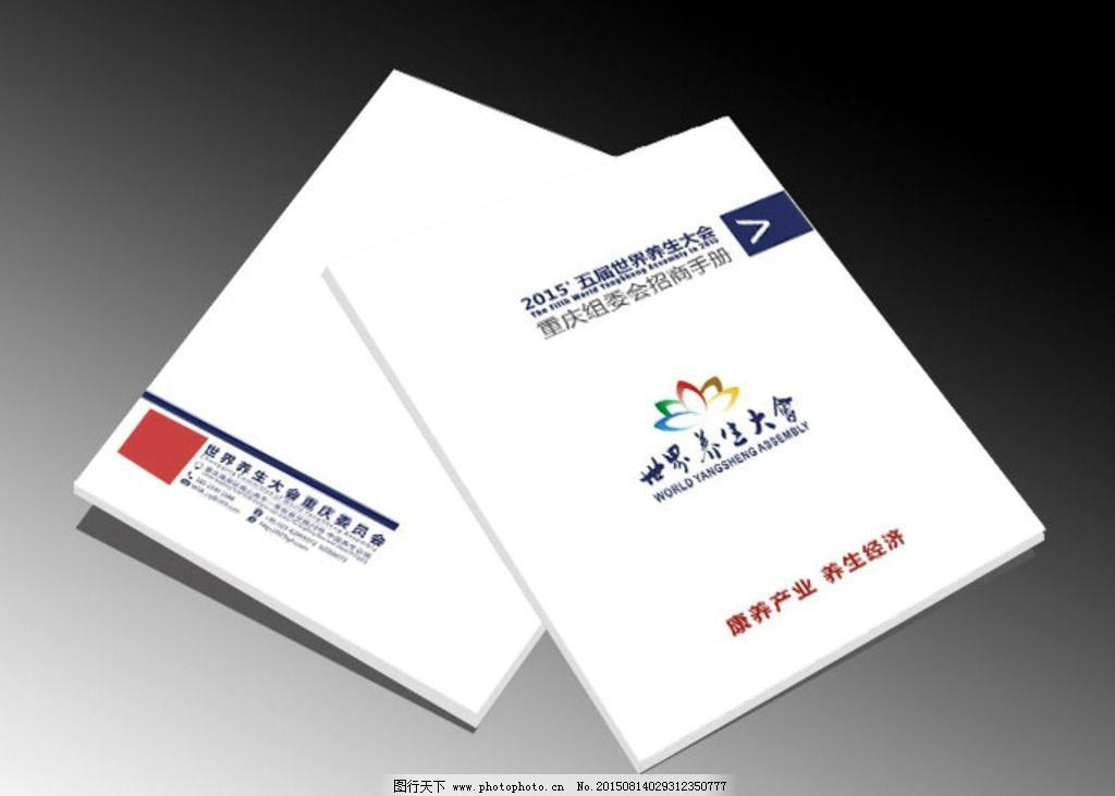 机械封面 商务封面 金融封面 书籍封面 招标封面 标书封面 封面模板