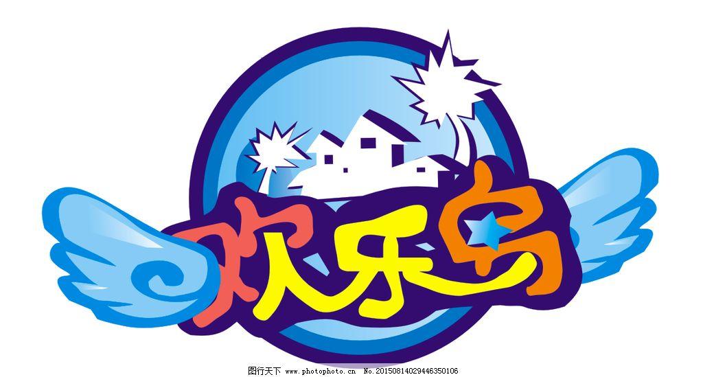 游乐园 素材 翅膀 艺术字设计      素材 设计 广告设计 logo设计 cdr