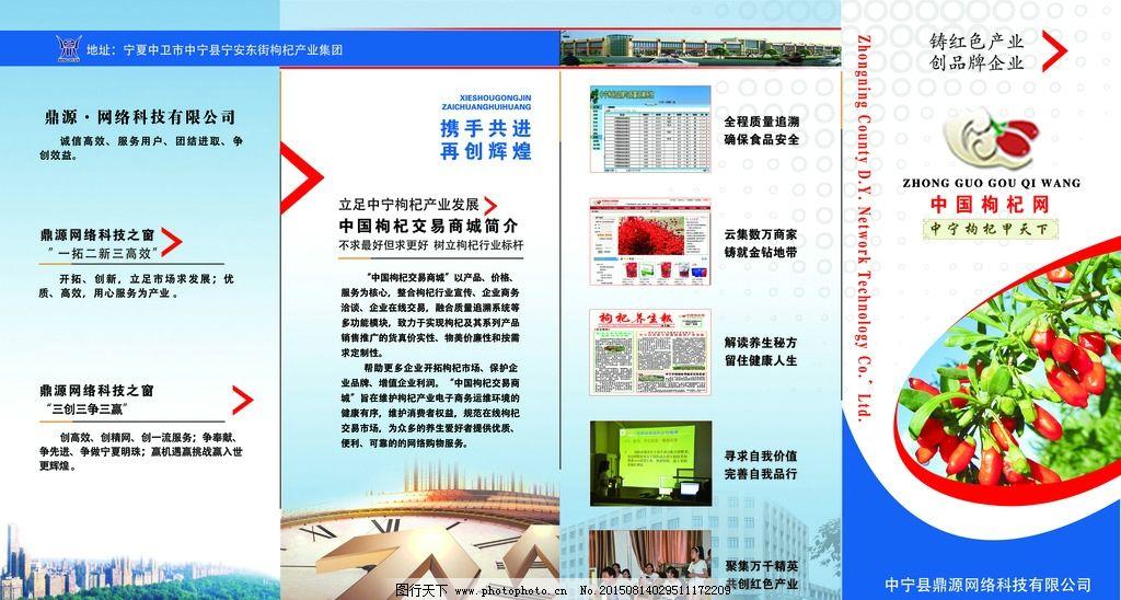 宣传页 彩页 企业宣传彩页 广告彩页 广告宣传页 设计 广告设计 广告