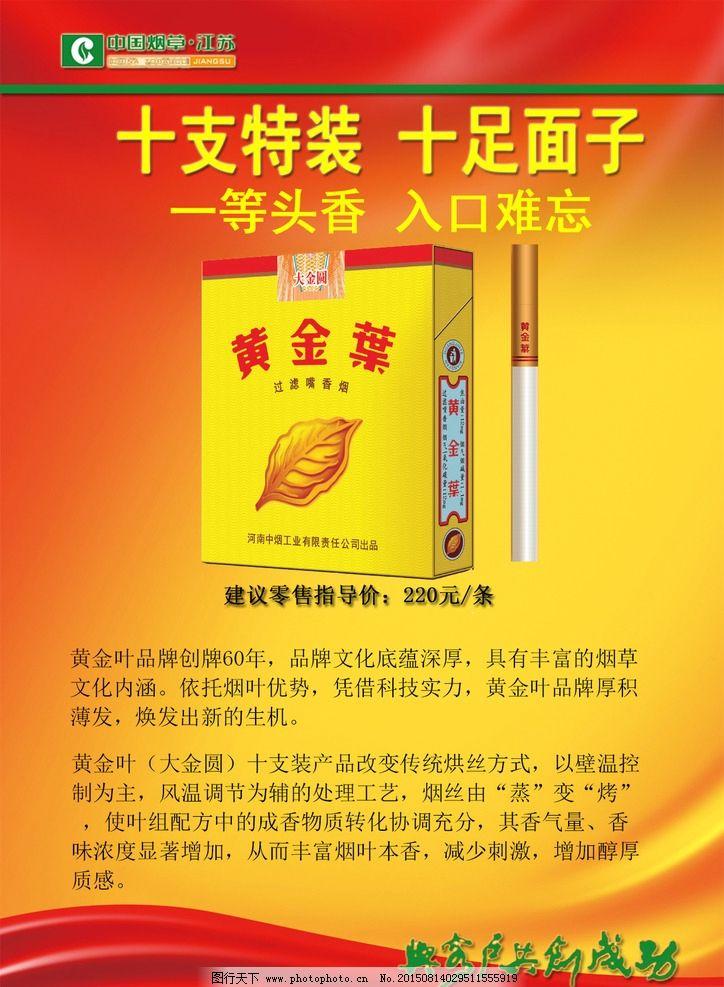 香烟广告设计图片图片