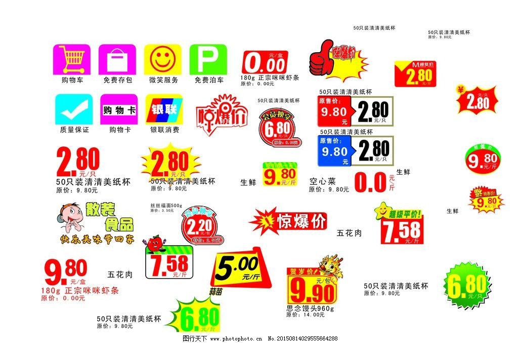 海报小标题 超市 dm刊 促销 小标题 节日 价格样式  设计 广告设计