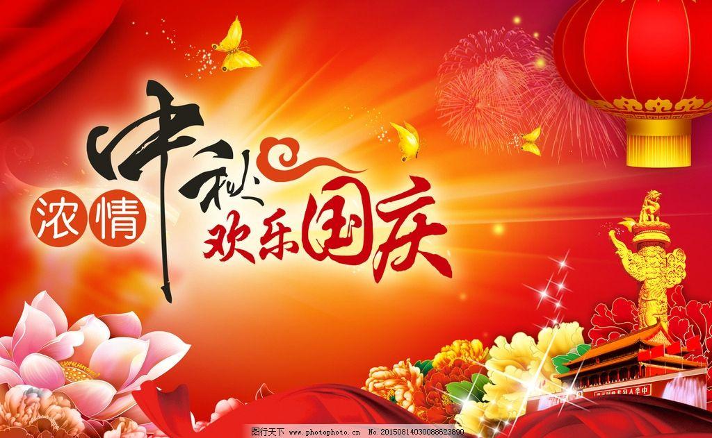 中秋 国庆图片