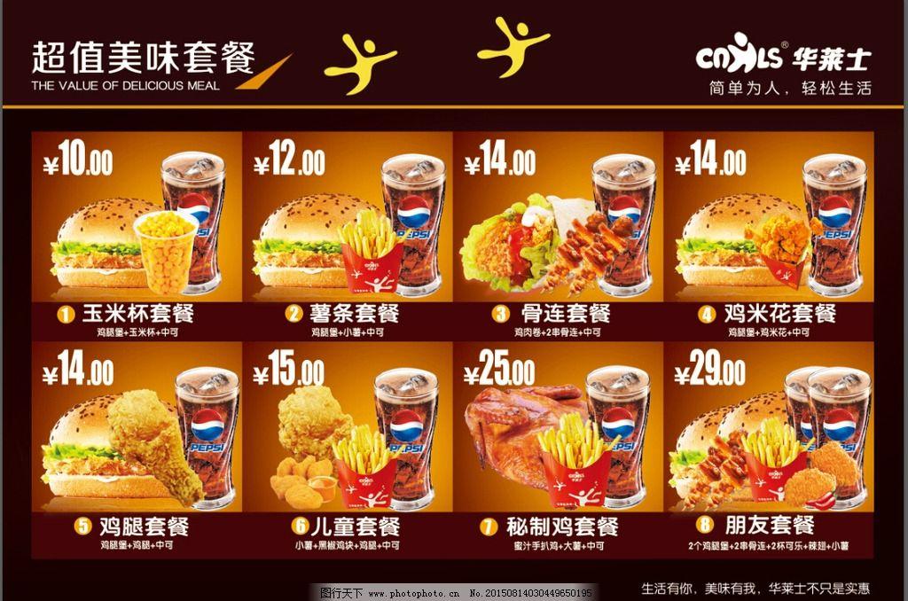 点餐牌 华莱士 套餐 美味 汉堡 餐饮 设计 广告设计 菜单菜谱 300dpi