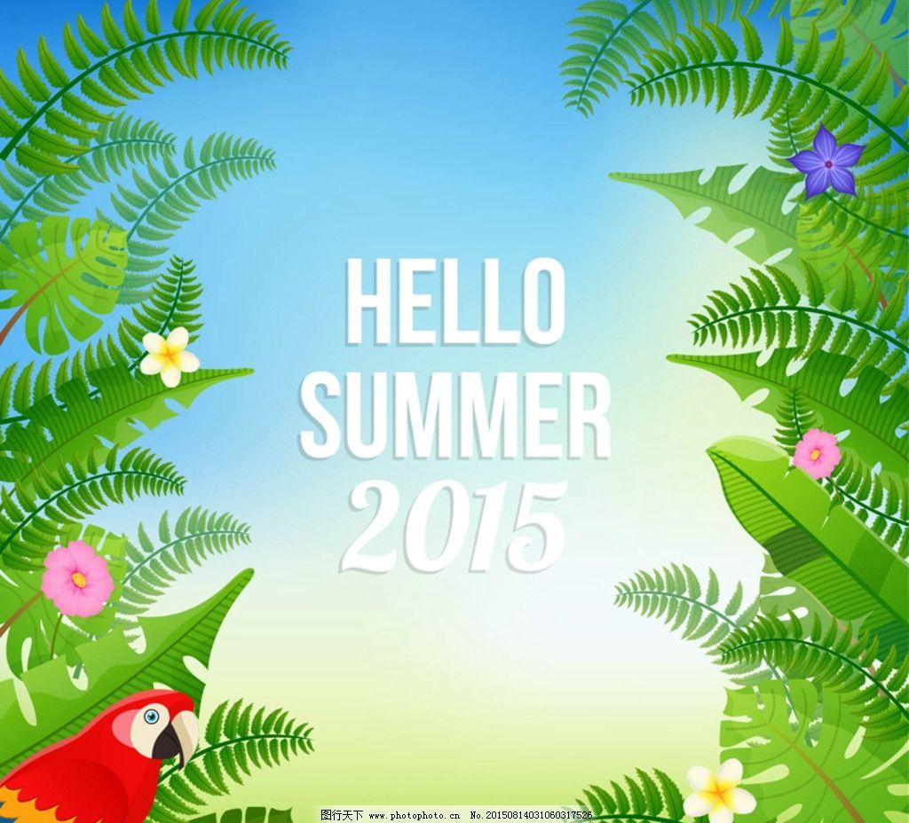 绿色夏季海报矢量图图片