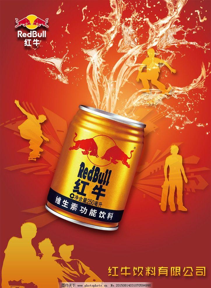 红牛宣传海报图片