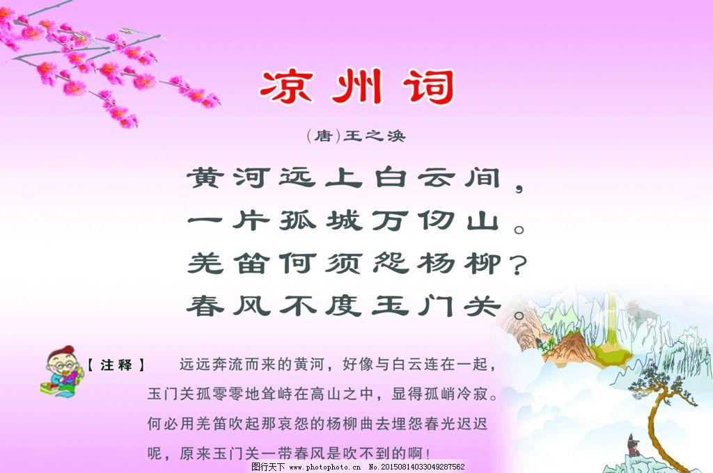 凉州词 王之涣 古诗 梅花 远山 设计 psd分层素材 psd分层素材 72dpi