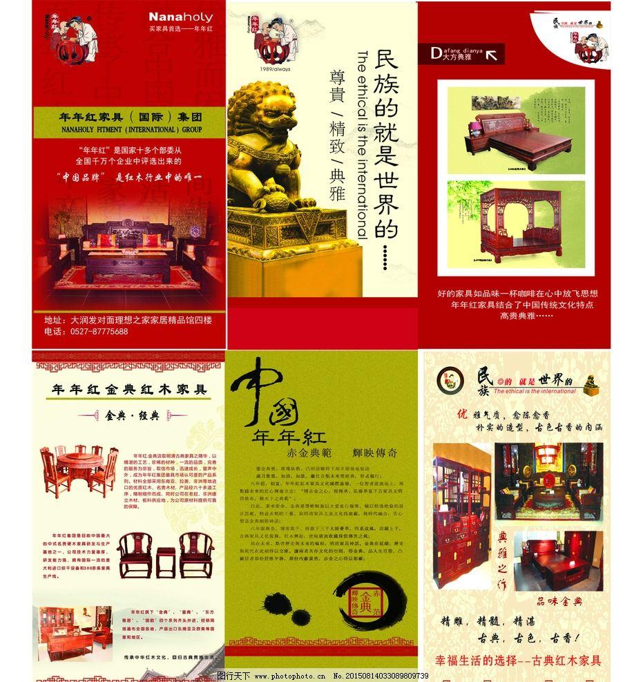 年年红红木家具宣传单图片
