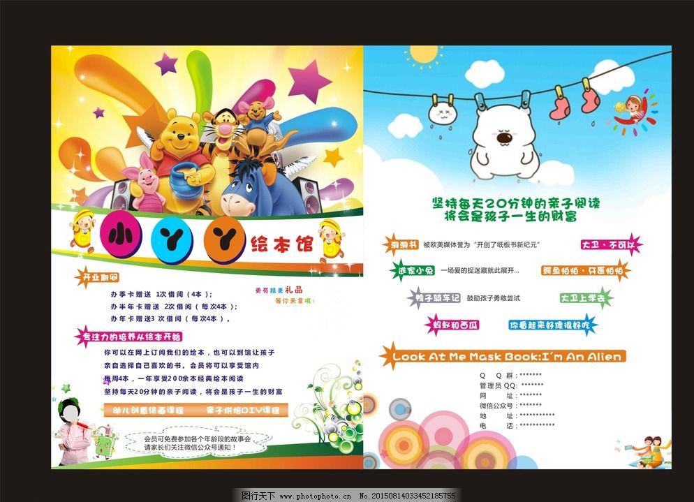 绘本 卡通小孩 儿童绘画 单页 宣传页 海报 特色儿童画 绘本 绘画天堂