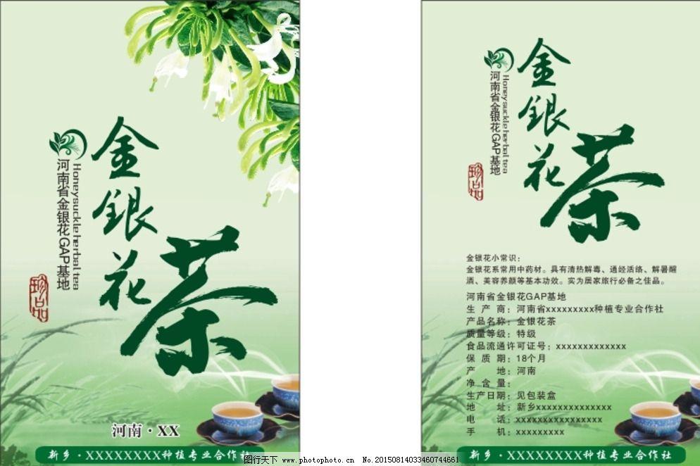 金银花茶标签