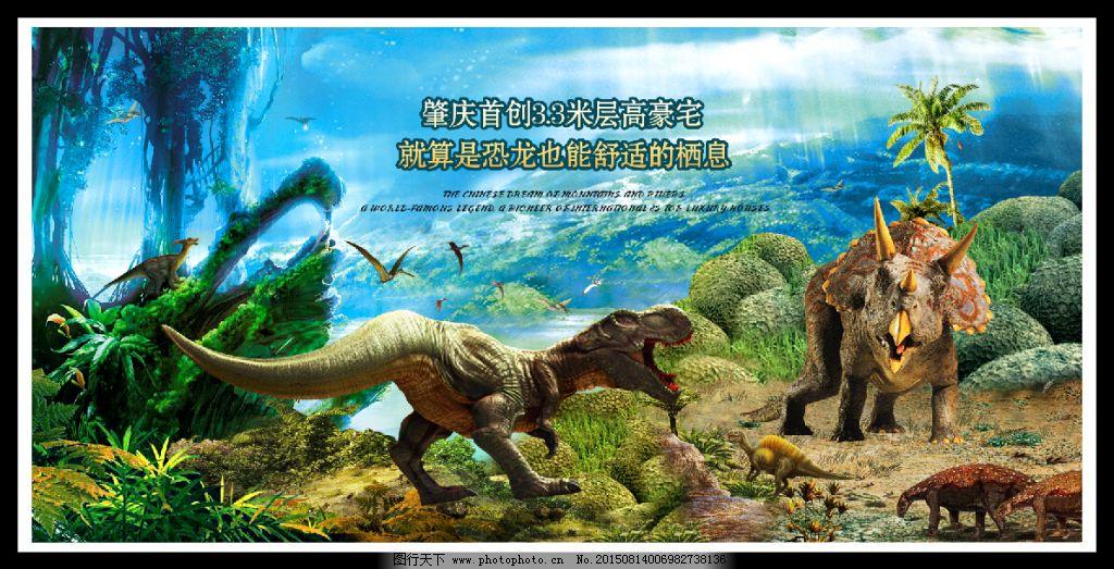 高端      海洋 豪宅 恐龙 美景 模板 恐龙 地产海报 设计      素材