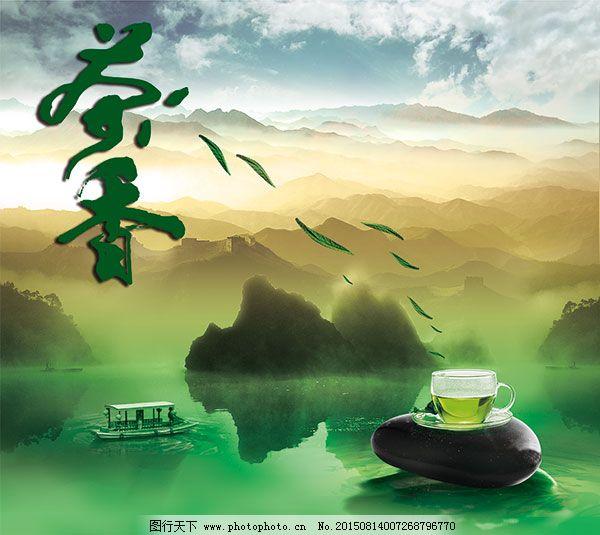 茶香海报PSD免费下载