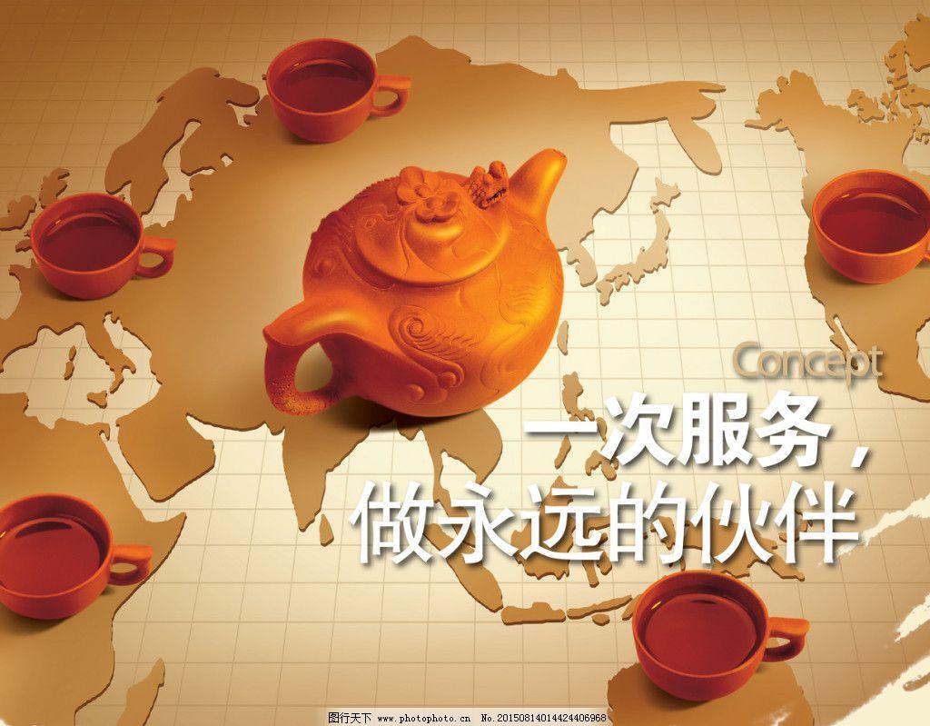 茶文化海报psd模板