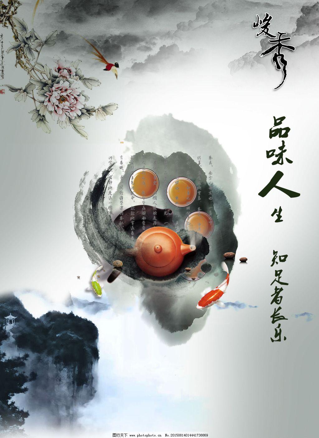 中国风茶海报设计PSD素材