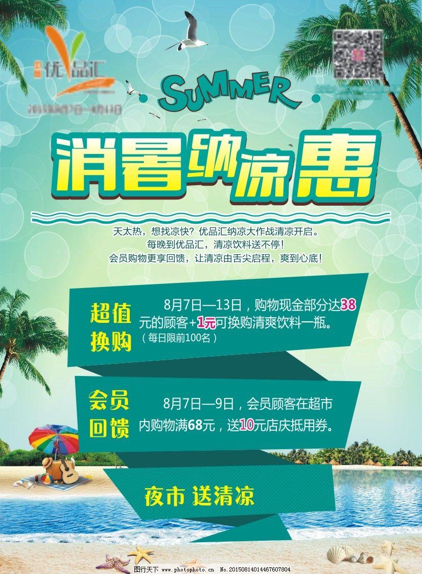 夏季海报 夏季海报免费下载 原创设计 原创海报