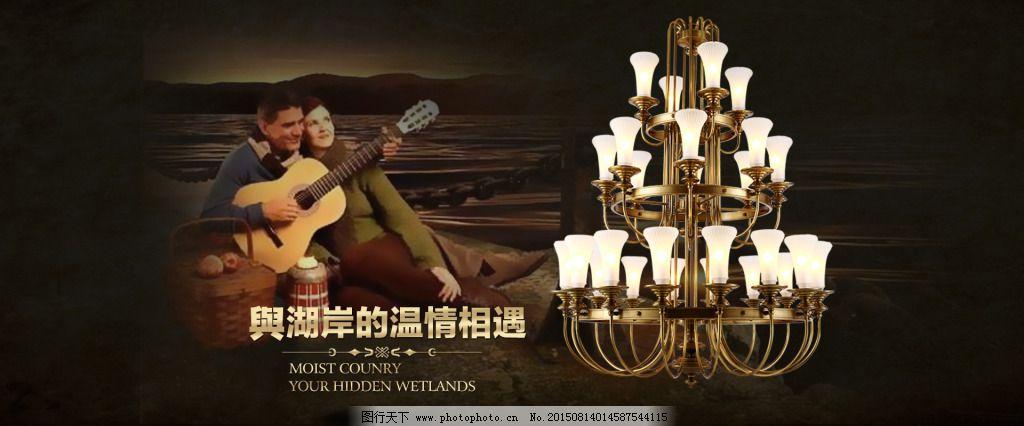 欧式灯饰海报 欧式灯饰海报免费下载 铜灯海报图 原创设计 原创淘宝