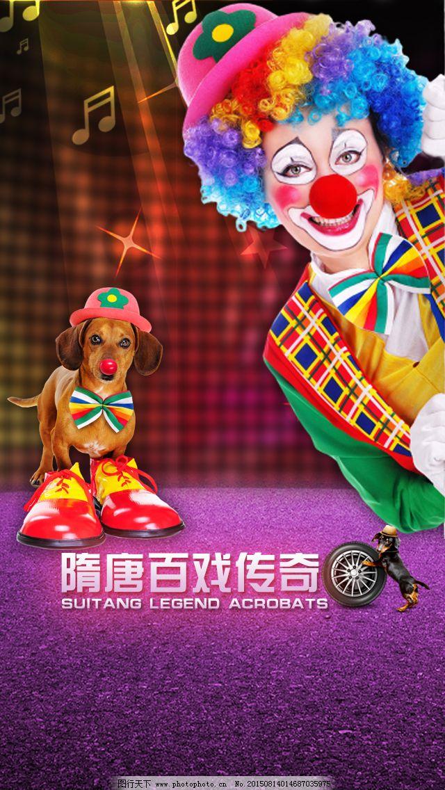 马戏团矢量动物小丑