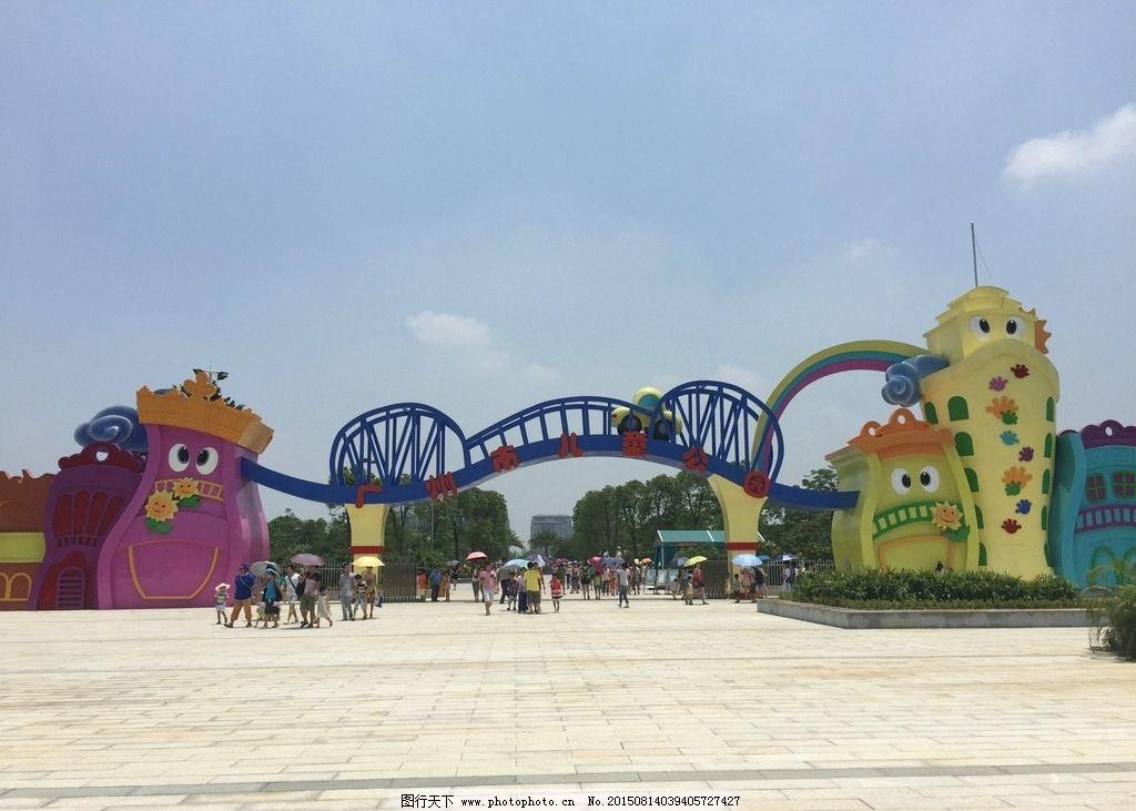 广州儿童公园图片