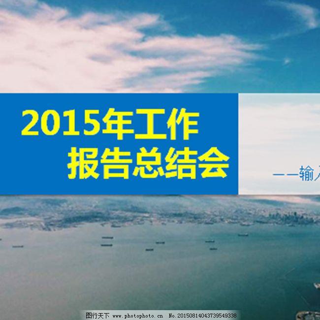 2015年工作报告总结会ppt模板