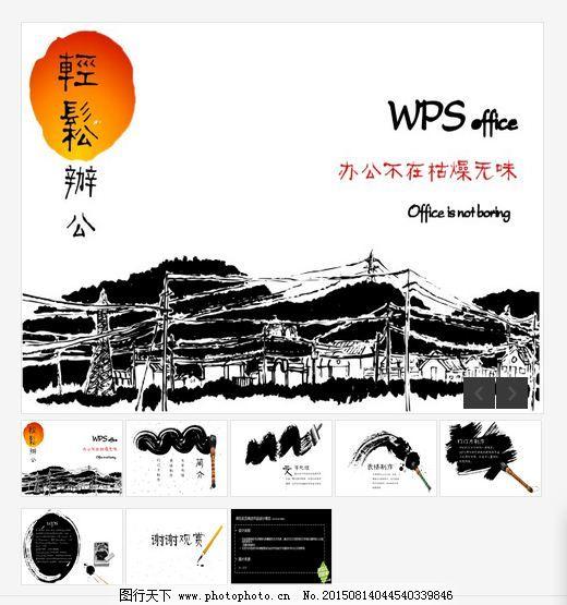中国风产品介绍PPT模板