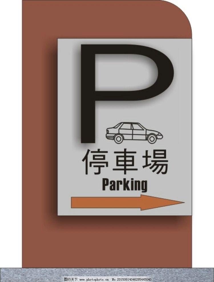 停车场指示牌图片图片