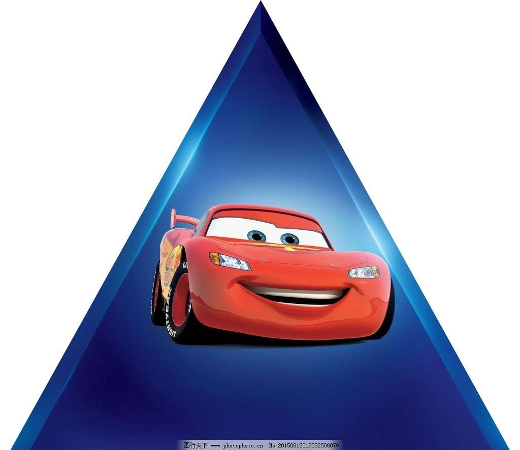 三角形闪电麦昆汽车图片