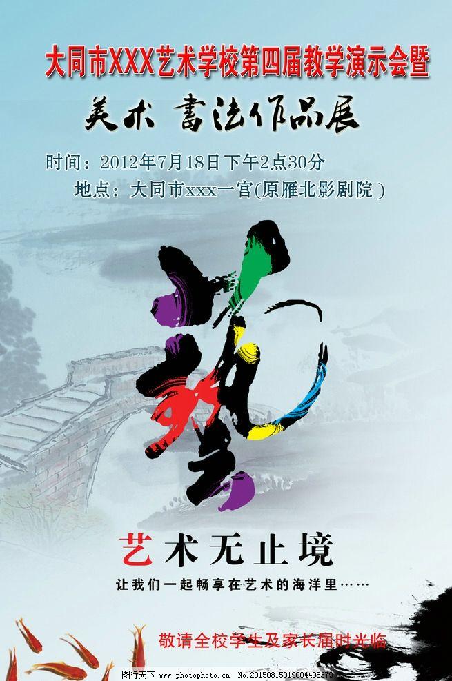 書法作品展海報圖片