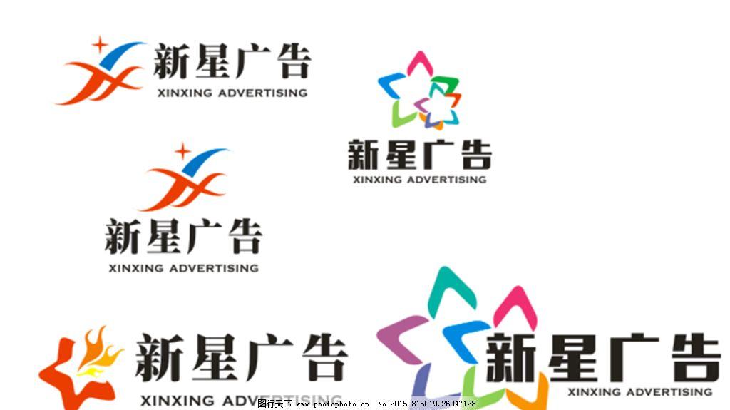 星星 新星 星 logo 标志 设计 标志图标 企业logo标志 cdr