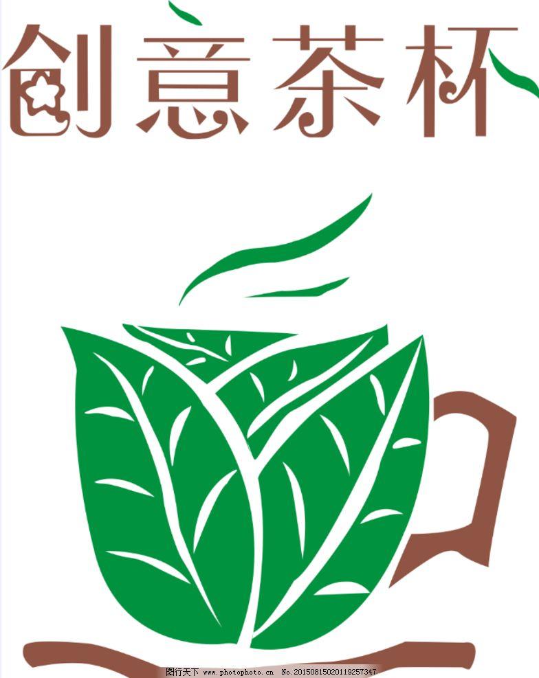 茶叶 组成 茶杯 清新怡人 创意 设计 标志图标 其他图标 cdr