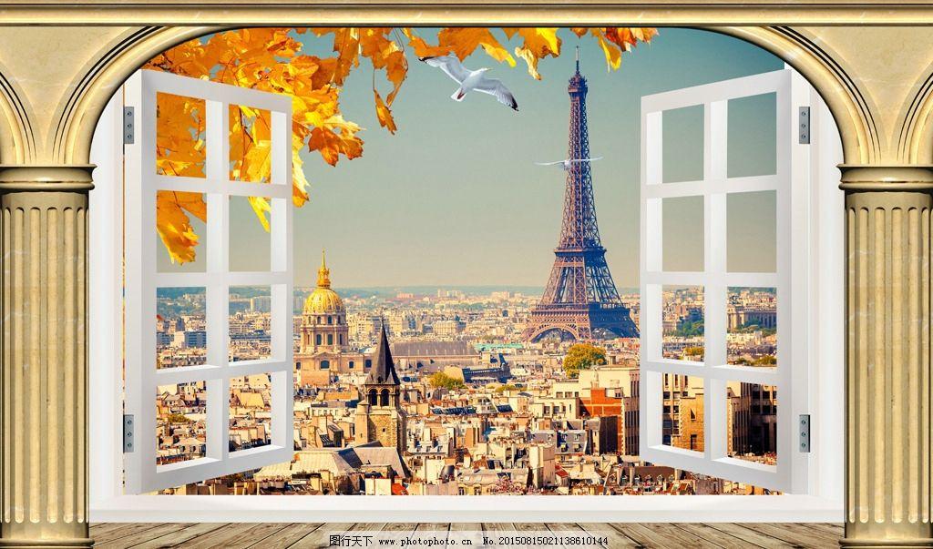 3d 柱子 罗马柱 窗户 铁塔 枫叶 风景 电视背景墙 装饰画 tif 不分层