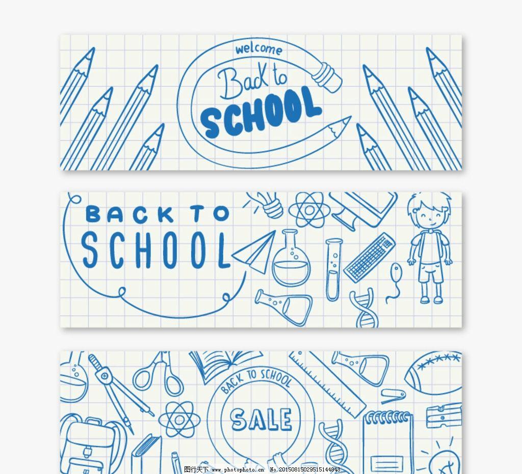 手绘返校 banner 素材下载 铅笔 孩子 文具 科学符号 电脑