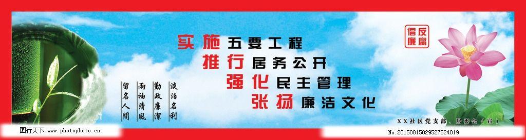 反腐倡廉宣传广告 中文字 竹子 竹叶 荷花 莲子 红色边框 蓝天
