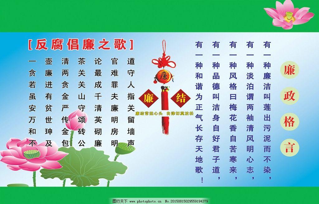 反腐倡廉宣传 中文字 中国结 荷花 荷叶 莲子 绿色边框 蓝色渐变背景