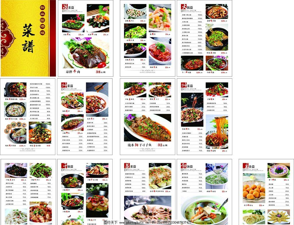 菜谱设计 菜谱简介 菜谱菜品 饭店菜谱 餐饮菜谱 美食菜谱 菜谱灯箱