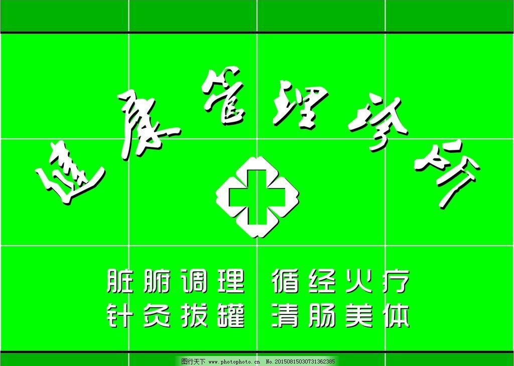 诊所 形象墙 健康管理诊所 背景墙 绿色形象墙 设计 广告设计 室内