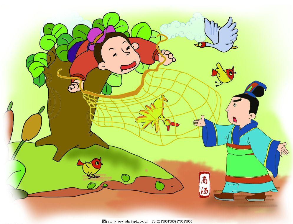 传统典故卡通插画
